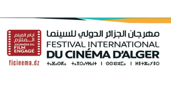 Festival international du cinéma d'alger 2018